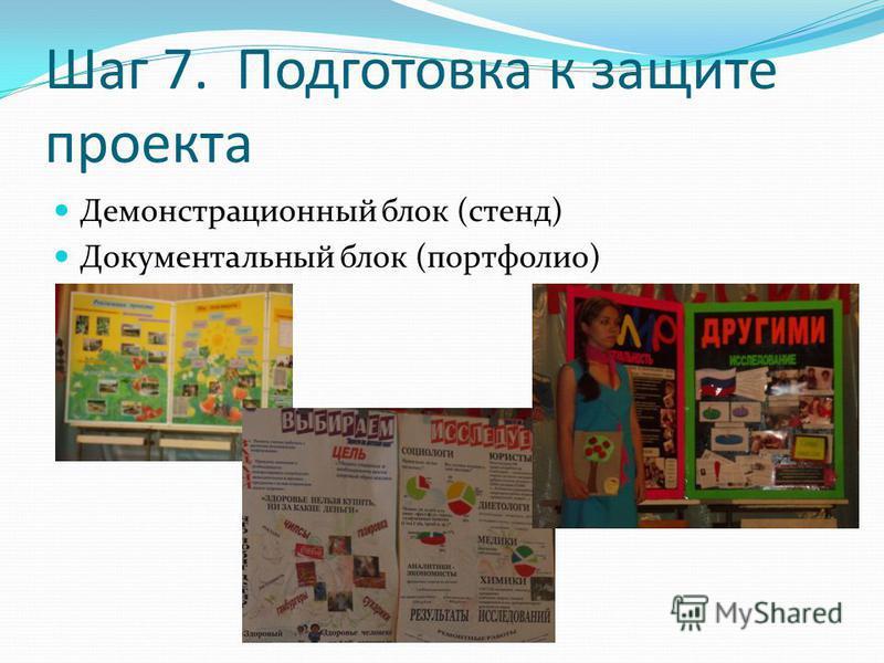 Шаг 7. Подготовка к защите проекта Демонстрационный блок (стенд) Документальный блок (портфолио)