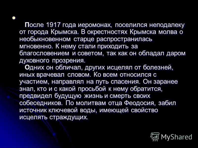 После 1917 года иеромонах, поселился неподалеку от города Крымска. В окрестностях Крымска молва о необыкновенном старце распространилась мгновенно. К нему стали приходить за благословением и советом, так как он обладал даром духовного прозрения. Одни