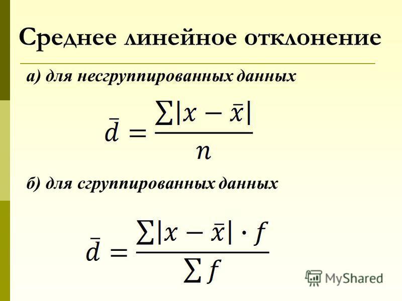 2. Среднее линейное отклонение Недостаток РВ устраняет также показатель СЛО. Он рассчитывается по двум формулам: а) для несгруппированных данных (по формуле средней арифметической простой) б) для сгруппированных данных (по формуле средней арифметичес