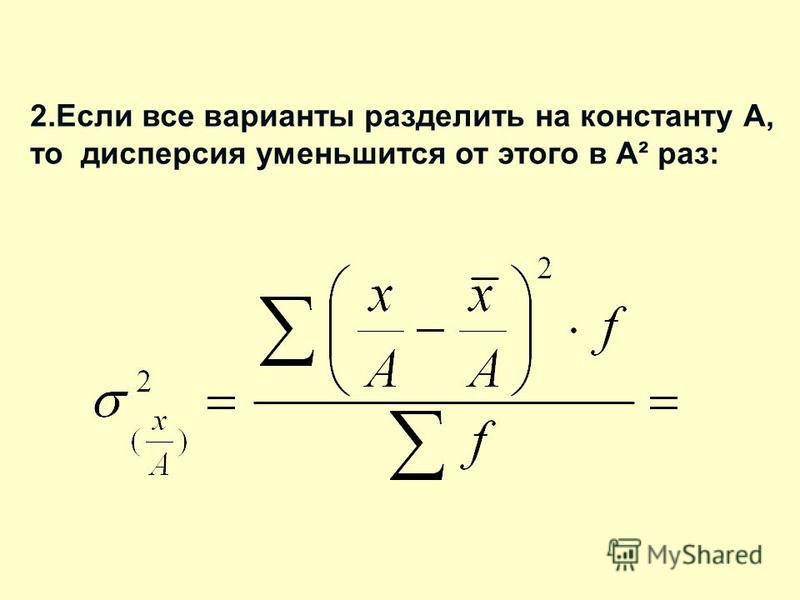 1. Если из всех вариант вычесть какую-либо константу, то дисперсия от этого не изменится: