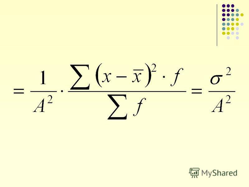 2. Если все варианты разделить на константу А, то дисперсия уменьшится от этого в А² раз: