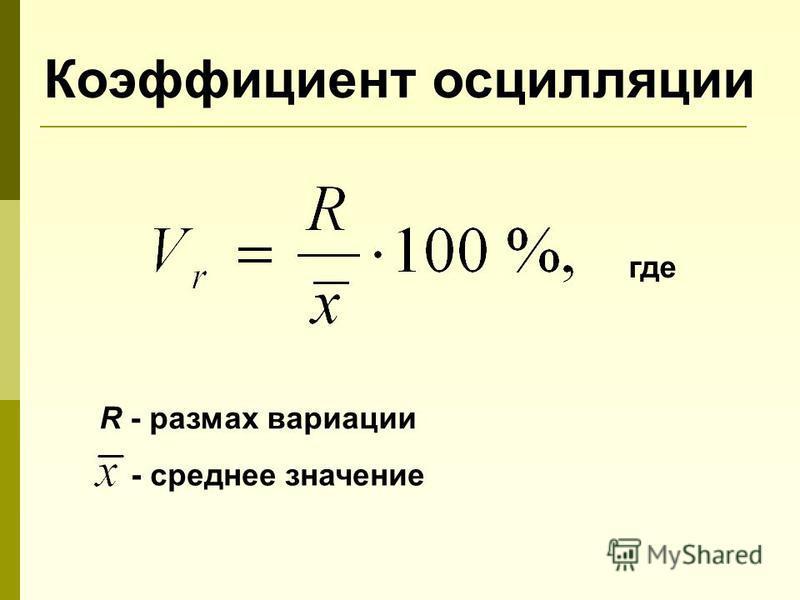 Относительные показатели вариации применяются для решения следующих задач: - сравнение степени вариации различных вариационных рядов - характеристика степени однородности совокупности