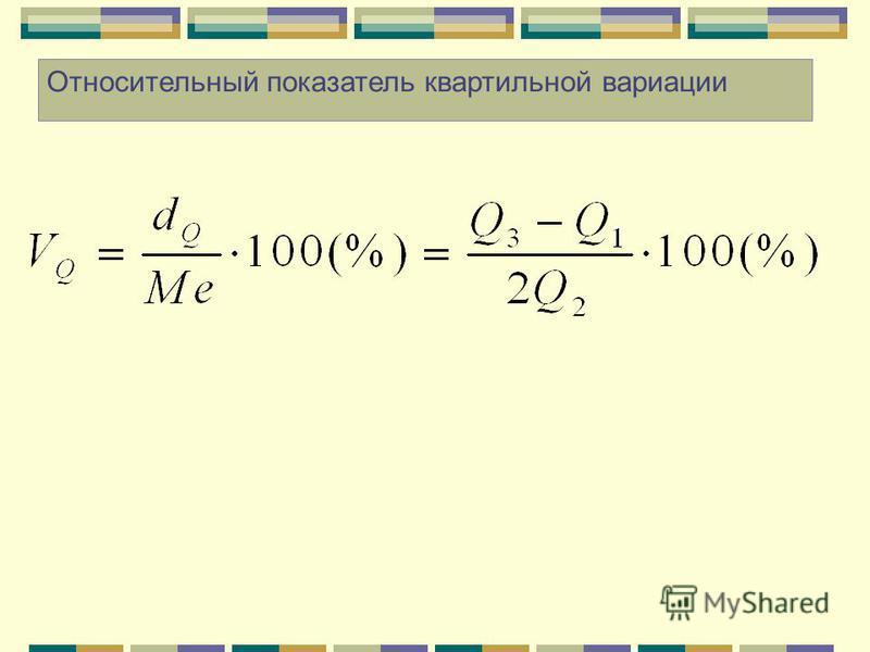 Коэффициент осцилляции отражает относительную колеблемость крайних значений признака относительно среднего значения