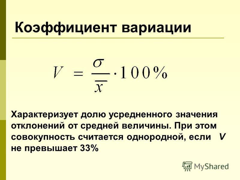 Линейный коэффициент вариации (относительное линейное отклонение) где - среднее линейное отклонение