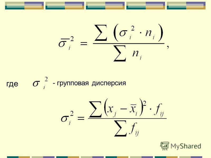 Внутригрупповая (средняя из групповых или остаточная) дисперсия характеризует случайную вариацию, т. е. ту часть вариации, которая вызвана действием других неучтённых факторов, и не зависящую от фактора, положенного в основании группировки: