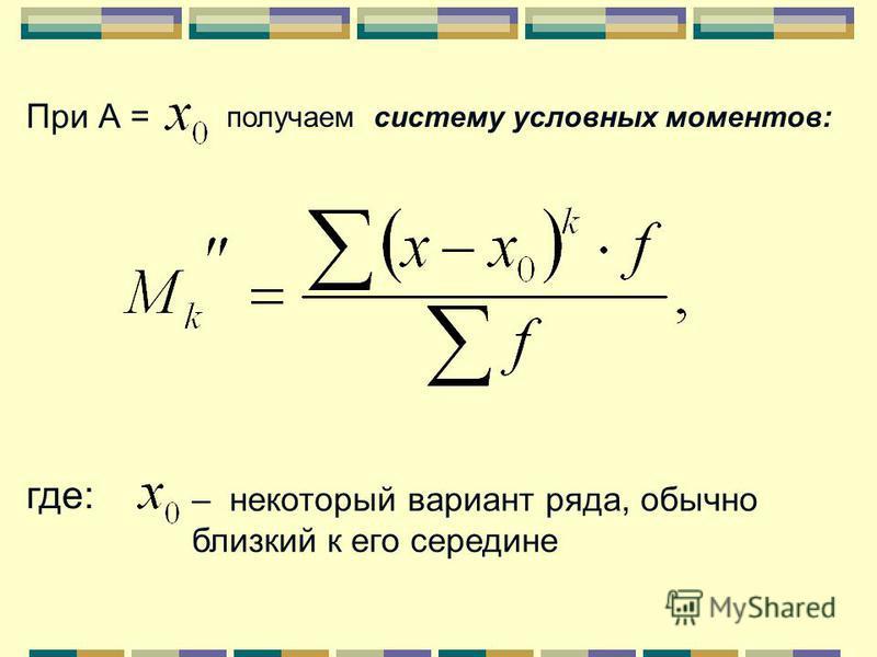 2. При А = получаем систему центральных моментов. Центральный момент k-го порядка выражается формулой: Центральный момент первого порядка равен 0 Центральный момент второго порядка равен σ²