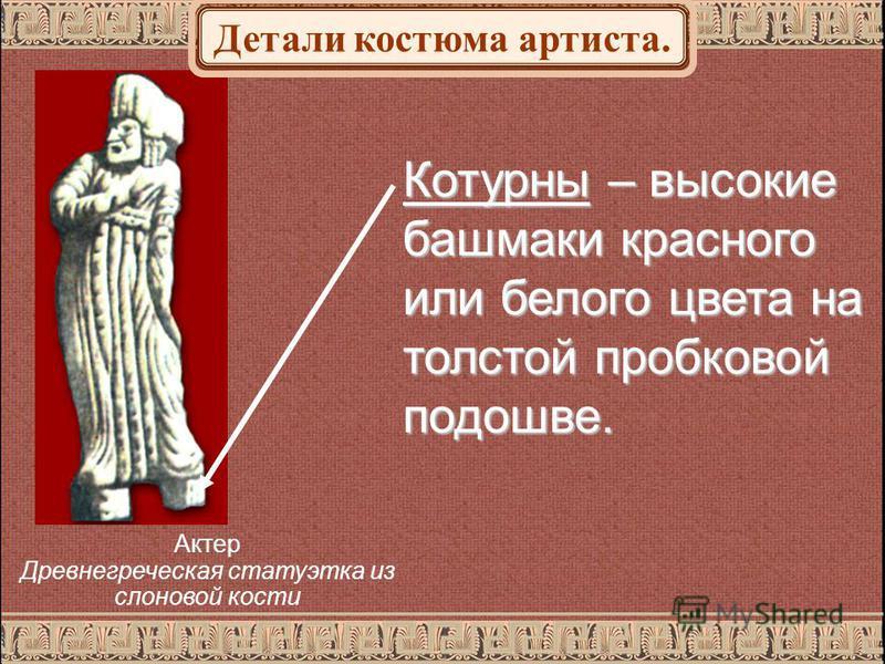 Котурны – высокие башмаки красного или белого цвета на толстой пробковой подошве. Актер Древнегреческая статуэтка из слоновой кости Детали костюма артиста.