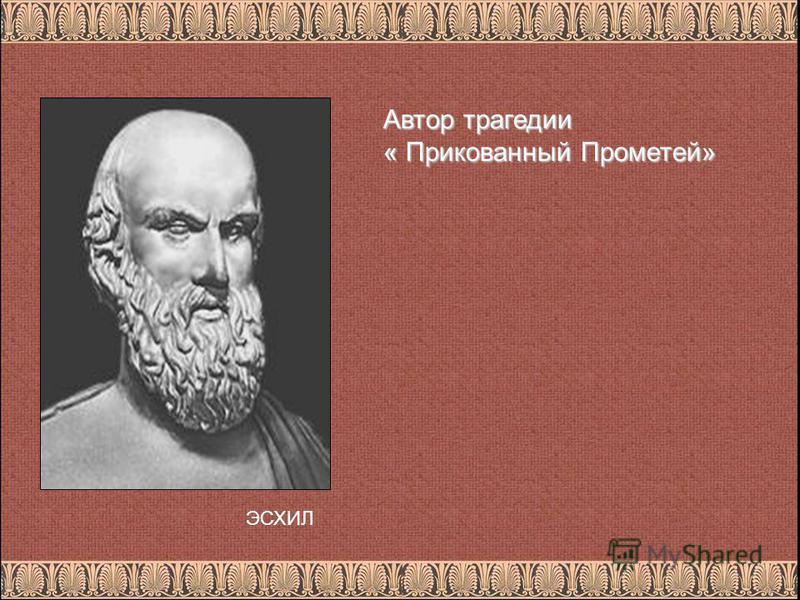 ЭСХИЛ Автор трагедии « Прикованный Прометей»