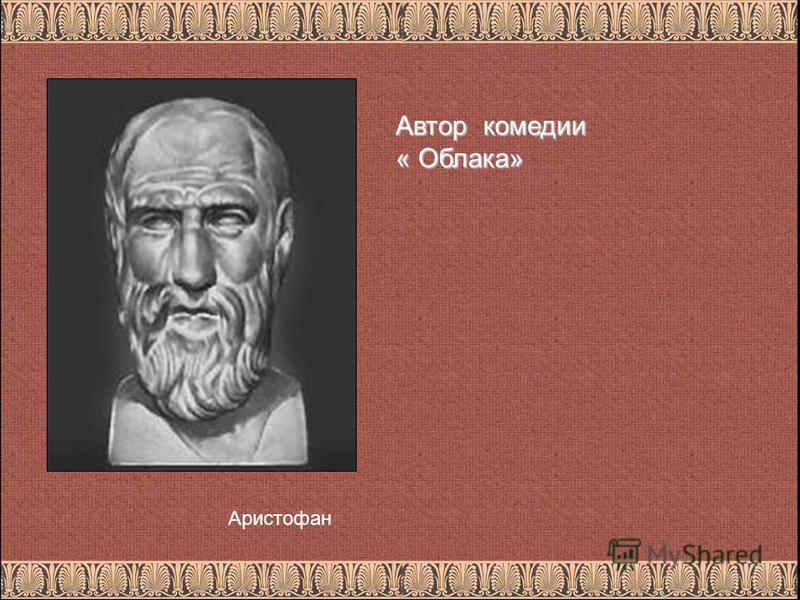 Аристофан Автор комедии « Облака»