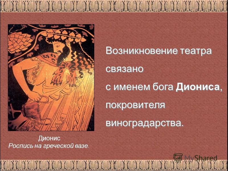 Дионис Роспись на греческой вазе.