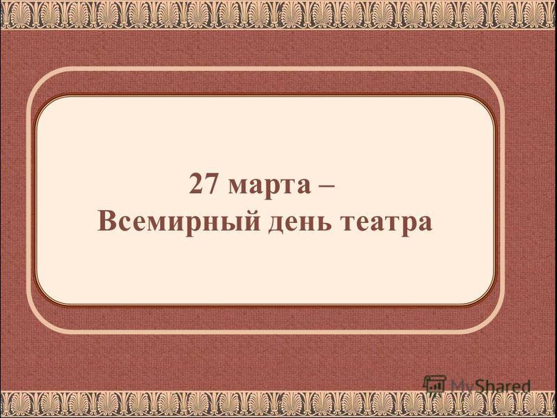 27 марта – Всемирный день театра