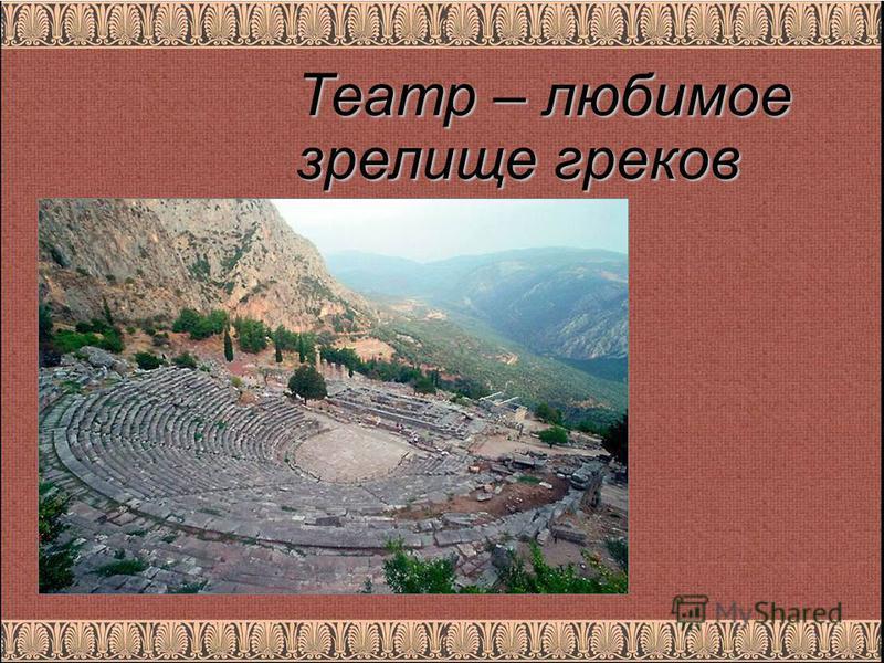 Театр – любимое зрелище греков