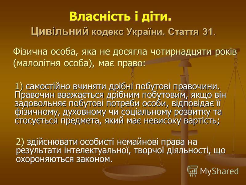 Цивільний кодекс України. Стаття 31. 1) самостійно вчиняти дрібні побутові правочини. Правочин вважається дрібним побутовим, якщо він задовольняє побутові потреби особи, відповідає її фізичному, духовному чи соціальному розвитку та стосується предмет