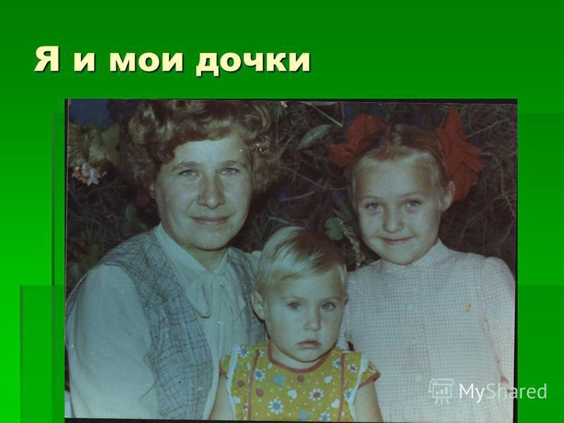 Я и мои дочки