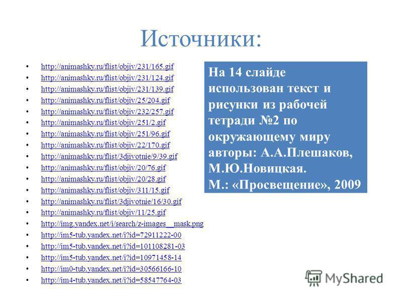 Источники: http://animashky.ru/flist/objiv/231/165. gif http://animashky.ru/flist/objiv/231/124. gif http://animashky.ru/flist/objiv/231/139. gif http://animashky.ru/flist/objiv/25/204. gif http://animashky.ru/flist/objiv/232/257. gif http://animashk