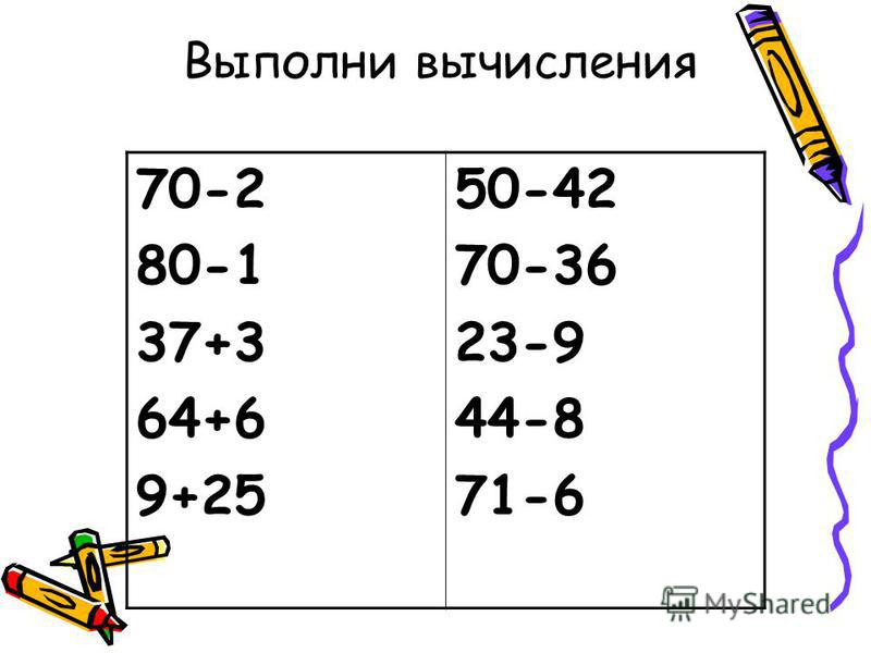 Выполни вычисления 70-2 80-1 37+3 64+6 9+25 50-42 70-36 23-9 44-8 71-6