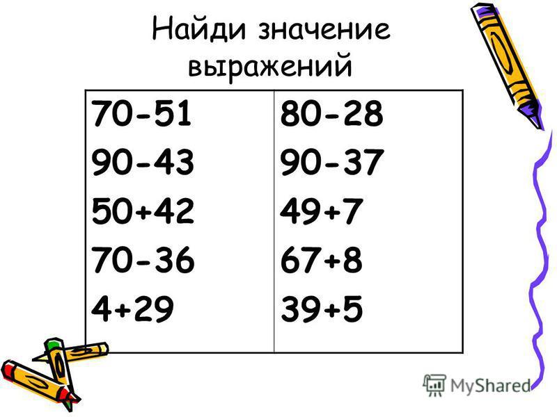 Найди значение выражений 70-51 90-43 50+42 70-36 4+29 80-28 90-37 49+7 67+8 39+5