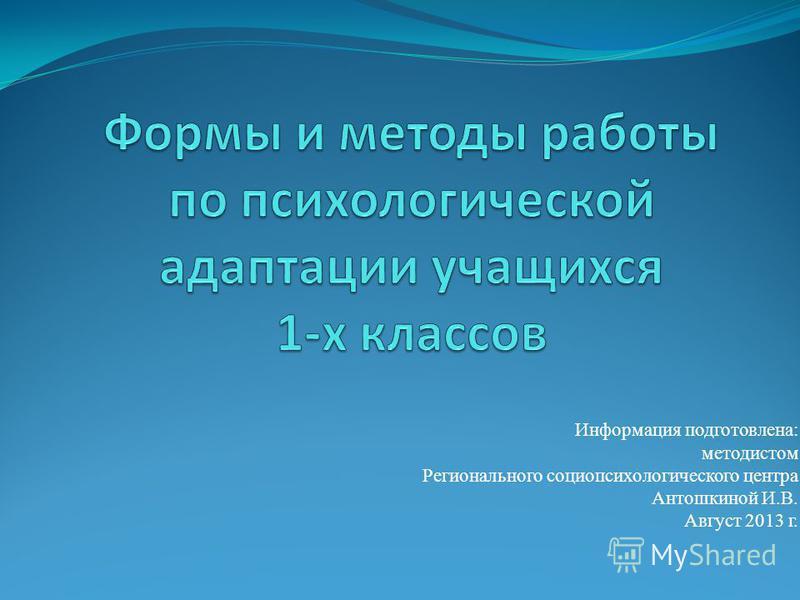Информация подготовлена: методистом Регионального социопсихологического центра Антошкиной И.В. Август 2013 г.