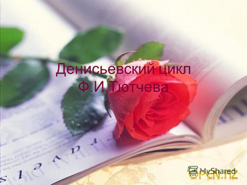 Денисьевский цикл Ф.И.Тютчева