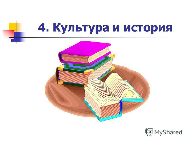 4. Культура и история