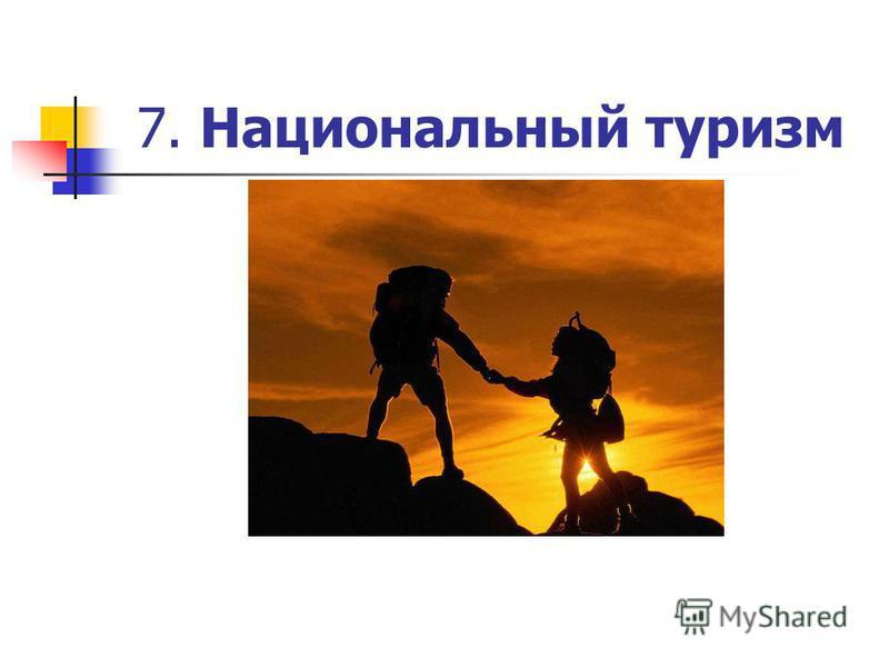 7. Национальный туризм