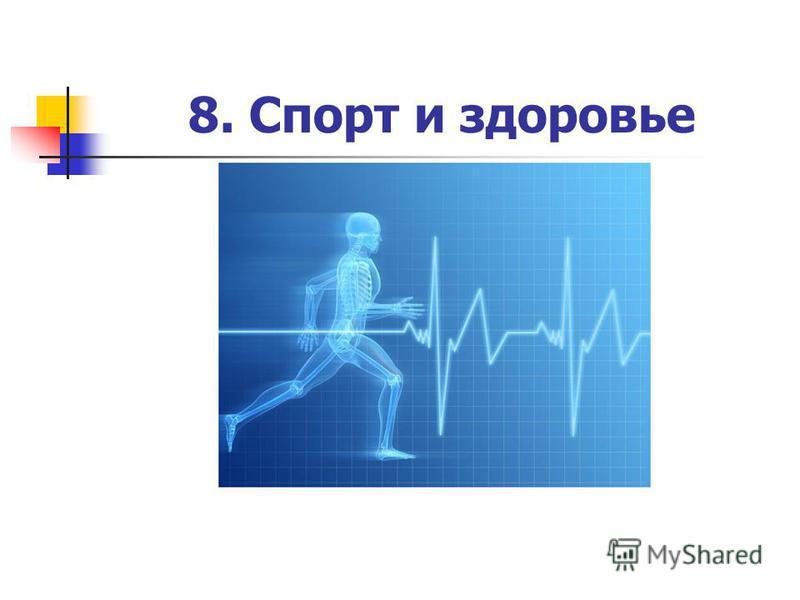 8. Спорт и здоровье