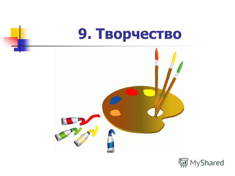 9. Творчество