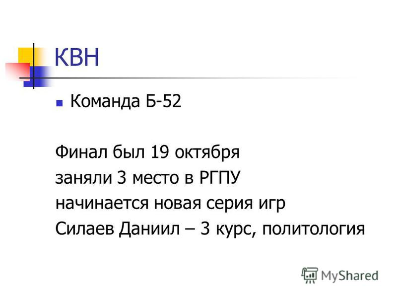 КВН Команда Б-52 Финал был 19 октября заняли 3 место в РГПУ начинается новая серия игр Силаев Даниил – 3 курс, политология