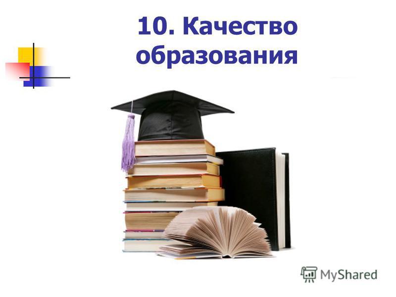 10. Качество образования
