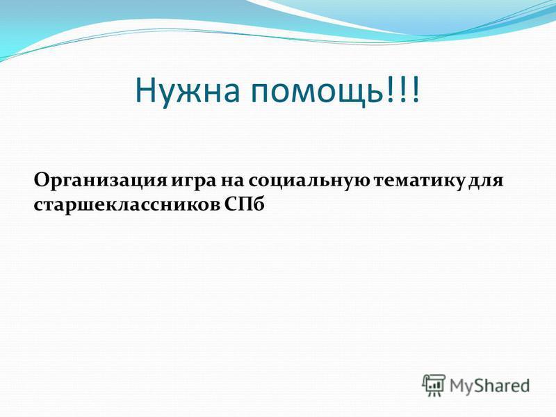 Нужна помощь!!! Организация игра на социальную тематику для старшеклассников СПб
