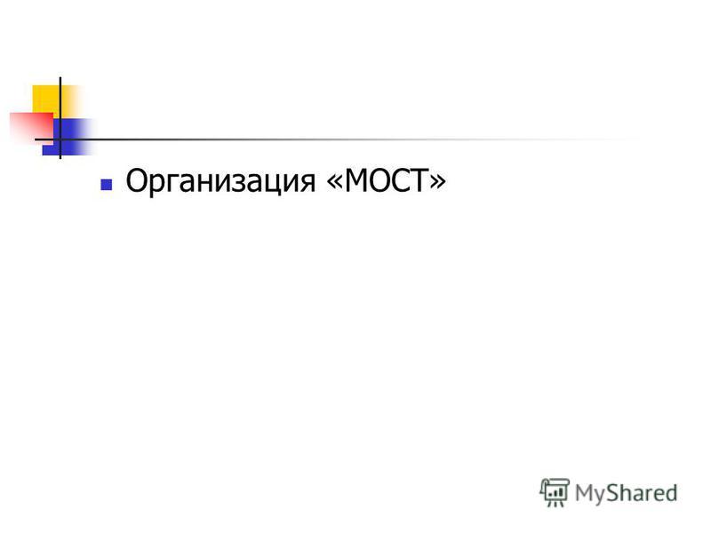 Организация «МОСТ»