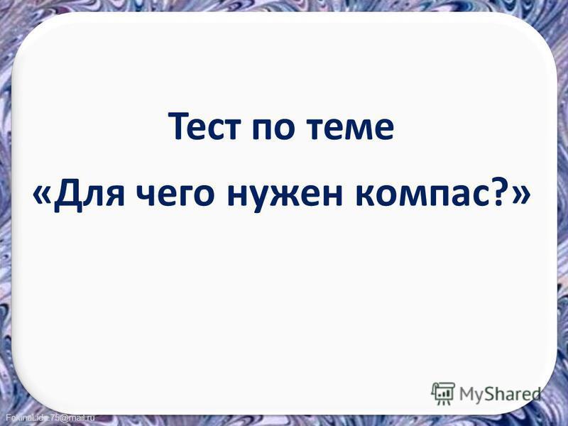 FokinaLida.75@mail.ru Тест по теме «Для чего нужен компас?»