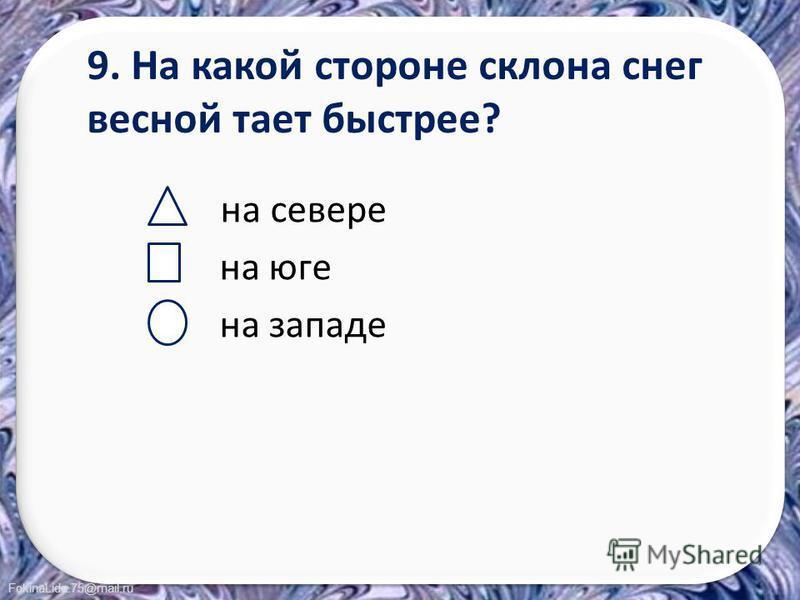 FokinaLida.75@mail.ru на севере на юге на западе 9. На какой стороне склона снег весной тает быстрее?