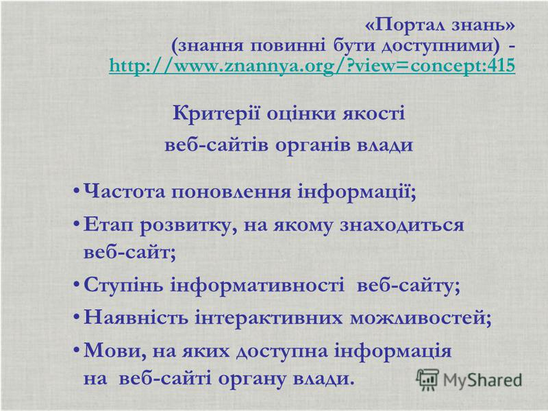 «Портал знань» (знання повинні бути доступними) - http://www.znannya.org/?view=concept:415 http://www.znannya.org/?view=concept:415 Критерії оцінки якості веб-сайтів органів влади Частота поновлення інформації; Етап розвитку, на якому знаходиться веб