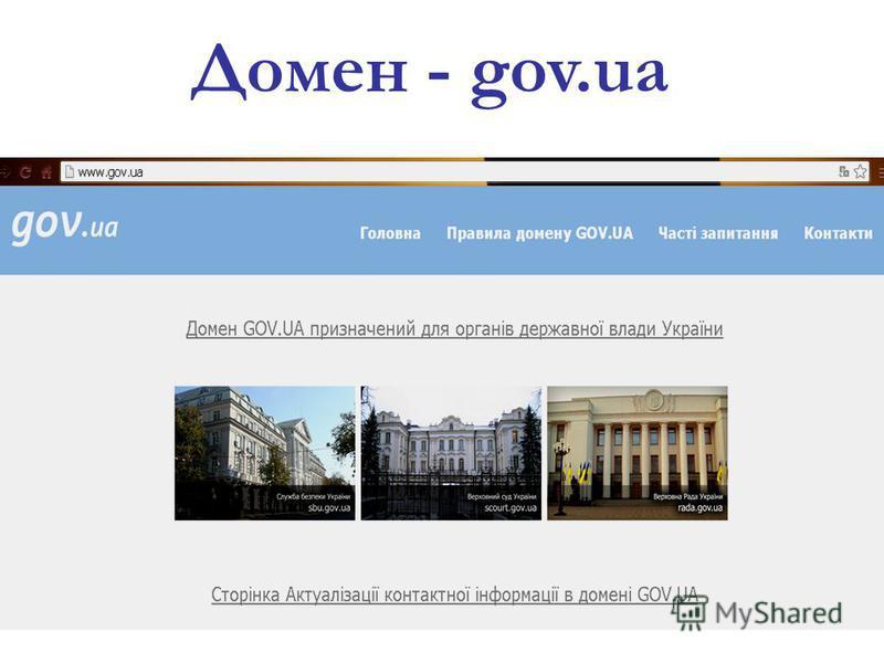 Домен - gov.ua