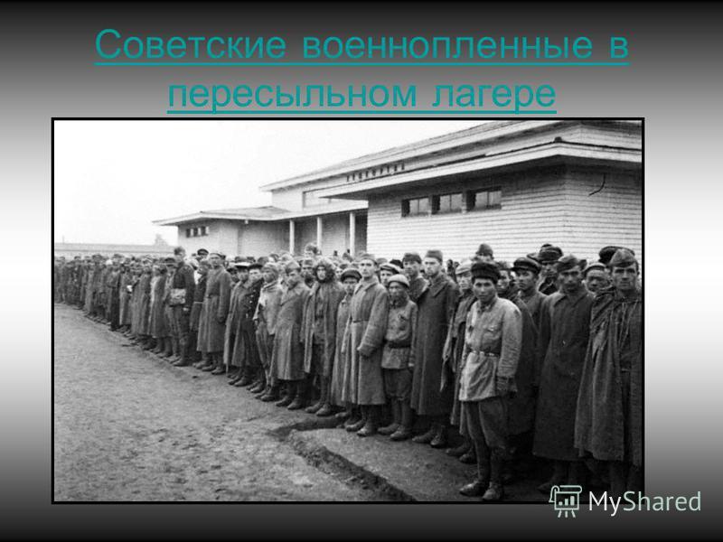 Советские военнопленные в пересыльном лагере