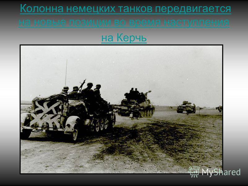 Колонна немецких танков передвигается на новые позиции во время наступления на Керчь Колонна немецких танков передвигается на новые позиции во время наступления на Керчь