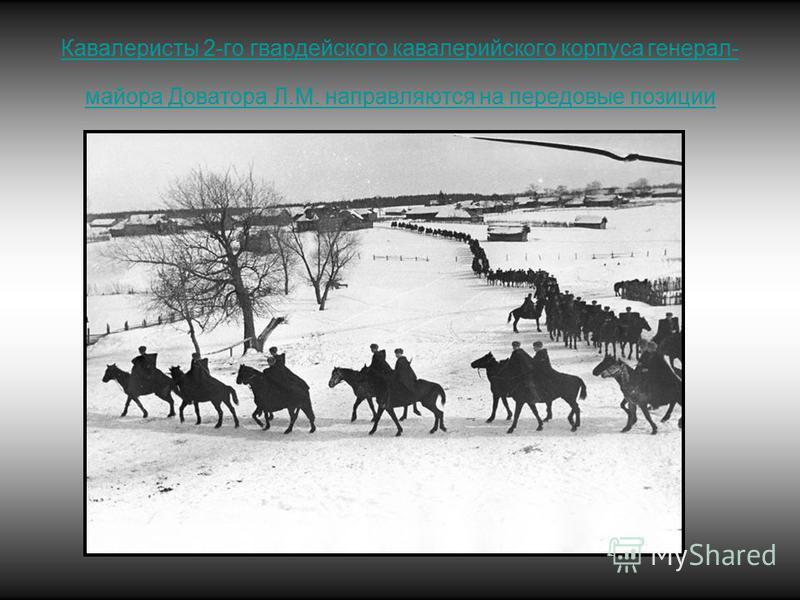 Кавалеристы 2-го гвардейского кавалерийского корпуса генерал- майора Доватора Л.М. направляются на передовые позиции