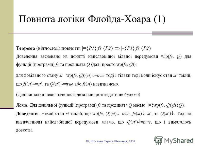 TP, КНУ імені Тараса Шевченка, 201023 Повнота логіки Флойда-Хоара (1)