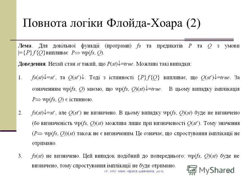 TP, КНУ імені Тараса Шевченка, 201024 Повнота логіки Флойда-Хоара (2)