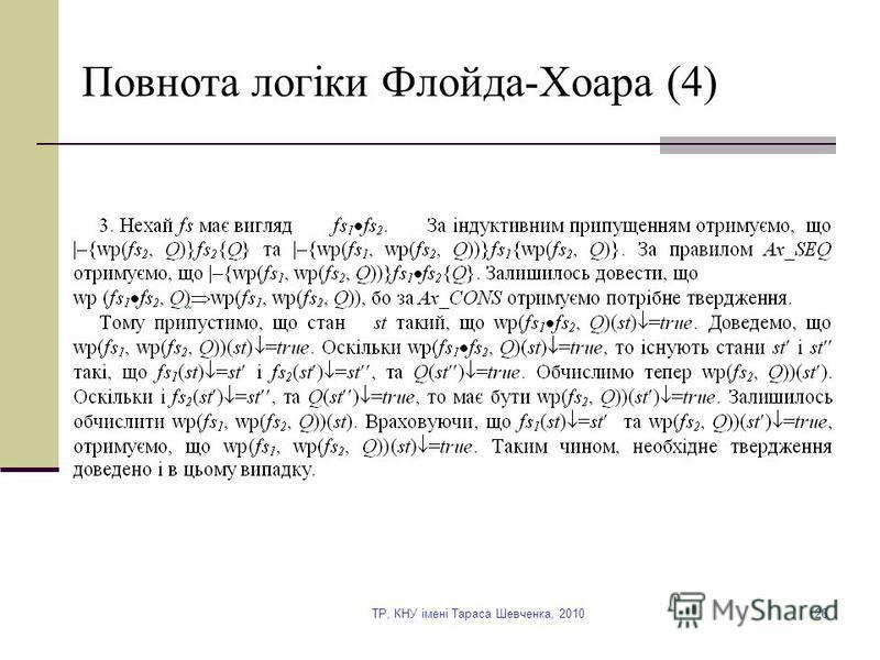 TP, КНУ імені Тараса Шевченка, 201026 Повнота логіки Флойда-Хоара (4)