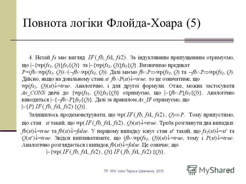TP, КНУ імені Тараса Шевченка, 201027 Повнота логіки Флойда-Хоара (5)