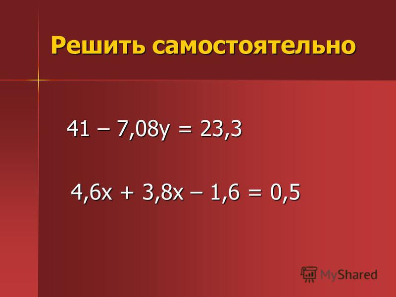Решить самостоятельно 41 – 7,08 у = 23,3 41 – 7,08 у = 23,3 4,6 х + 3,8 х – 1,6 = 0,5 4,6 х + 3,8 х – 1,6 = 0,5