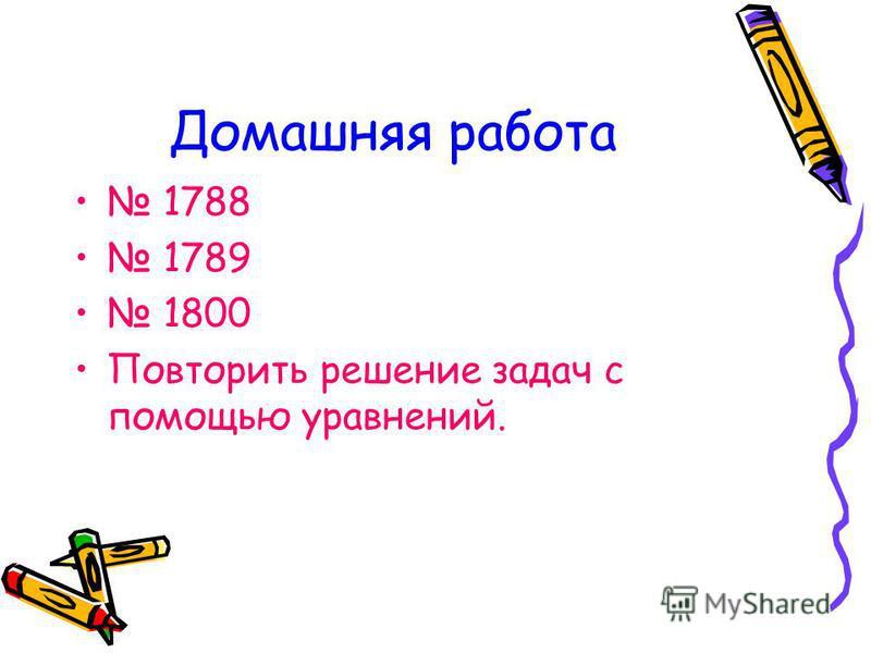 Домашняя работа 1788 1789 1800 Повторить решение задач с помощью уравнений.