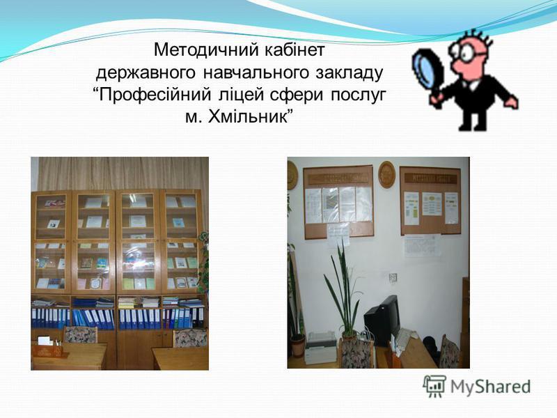 Методичний кабінет державного навчального закладу Професійний ліцей сфери послуг м. Хмільник