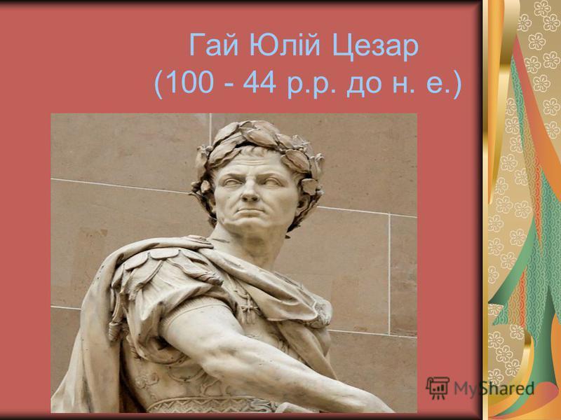 Гай Юлій Цезар (100 - 44 p.p. до н. е.)