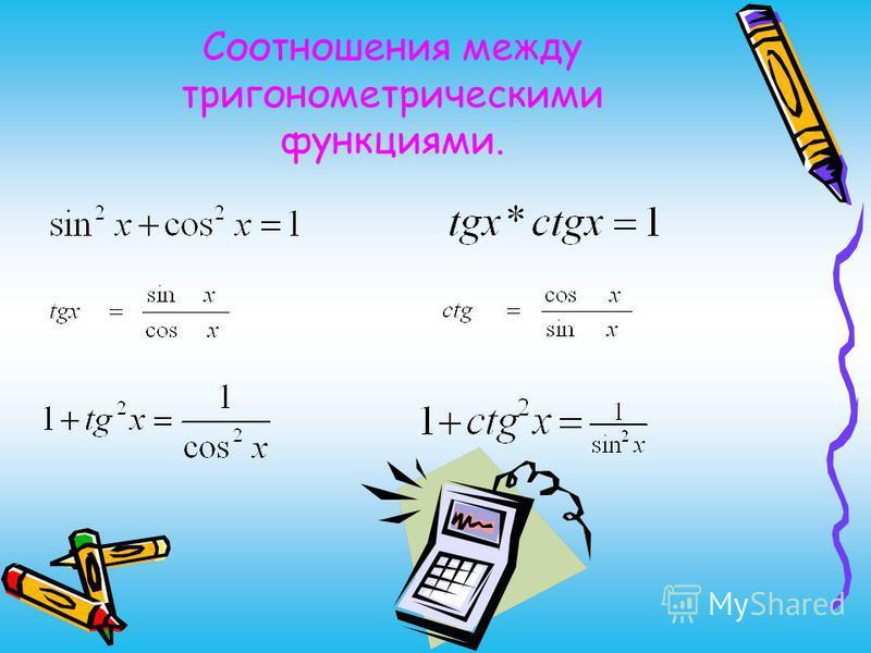 Соотношения между тригонометрическими функциями.
