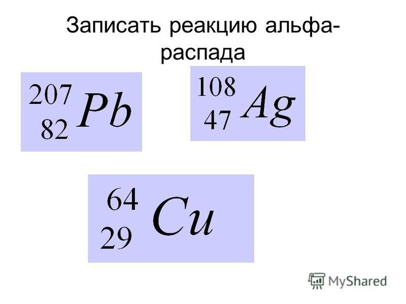Записать реакцию альфа- распада
