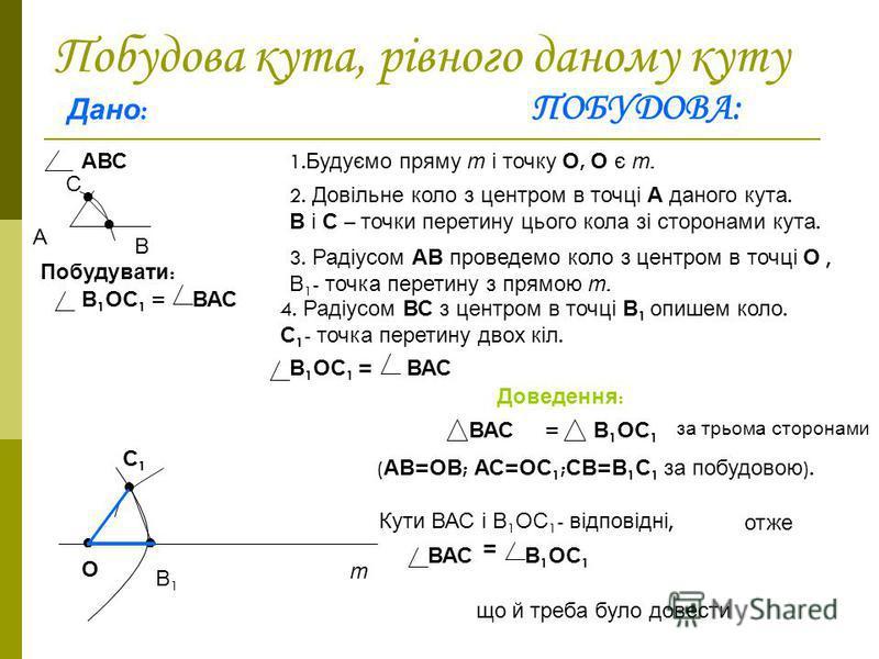 Побудова трикутника за двома сторонами і радіусом кола Дано: R в а ПОБУДУВАТИ: АВС так, щоб ВС = а, АС = в, СО = R. Аналіз: Нехай АВС- побудовано. АС = в, ВС = а, СО = R. А В С О а в R Побудова: 1) Коло з центром О і радіусом R= ОС. О С 2) Хорду СА =
