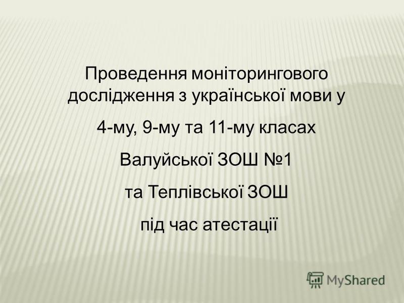 Проведення моніторингового дослідження з української мови у 4-му, 9-му та 11-му класах Валуйської ЗОШ 1 та Теплівської ЗОШ під час атестації